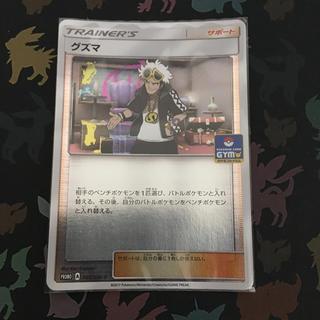ポケモン(ポケモン)のグズマ プロモ(カード)
