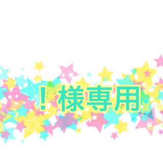 ケーパレット(K-Palette)の【!様専用】(その他)