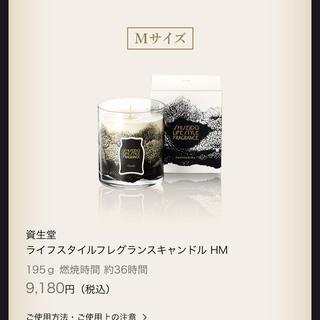 シセイドウ(SHISEIDO (資生堂))の資生堂ライフスタイルフレグランスキャンドル HM(キャンドル)