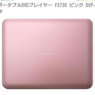 ソニー(SONY)のsony ソニー dvdプレーヤー ピンク(DVDプレーヤー)