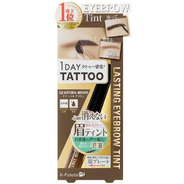 K-Palette(ケーパレット)のほぼ未使用 K-パレット ラスティング 眉ティント コスメ/美容のベースメイク/化粧品(眉マスカラ)の商品写真