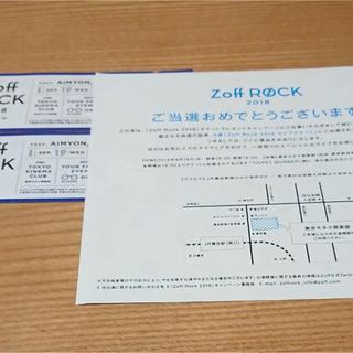 ゾフ(Zoff)のzoffrock2018 あいみょん Nulbarich 出演(ミュージシャン)