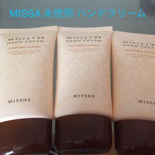 ミシャ(MISSHA)のMISSA ハンドクリーム 未使用(その他)