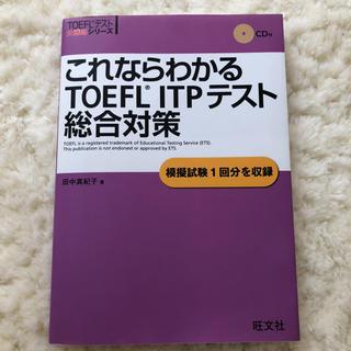 旺文社 - TOEFL ITPテスト 総合対策 テキスト