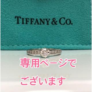 ティファニー(Tiffany & Co.)の専用ページでございます(リング(指輪))