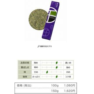煎茶 玉露白折 3本セット(茶)