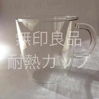 ムジルシリョウヒン(MUJI (無印良品))の無印良品 耐熱カップ(グラス/カップ)