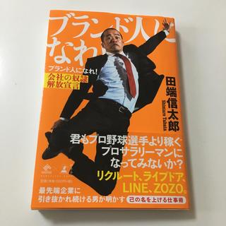ゲントウシャ(幻冬舎)のブランド人になれ! 田端信太郎(ビジネス/経済)
