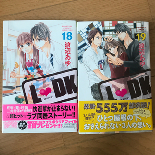 macco 様 専用 L♡DK 18巻〜19巻セット(少女漫画)