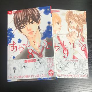 あかいいと 8巻〜9巻セット(少女漫画)