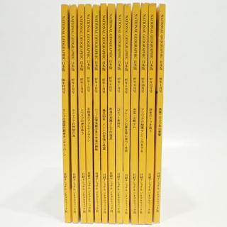 C578 ナショナルジオグラフィック 日本語版 不揃い 13冊セット 付録完備(趣味/スポーツ/実用)