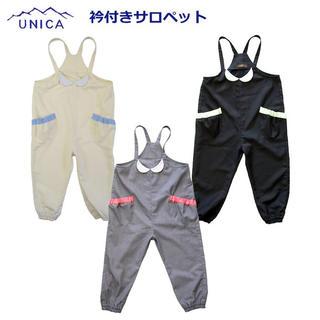 ユニカ(UNICA)の新品☆unica☆衿つきサロペット(パンツ/スパッツ)
