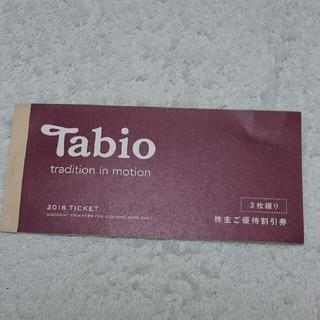 タビオ株主優待