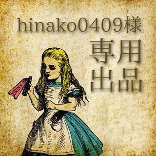 hinako0409様☆専用(カード/レター/ラッピング)