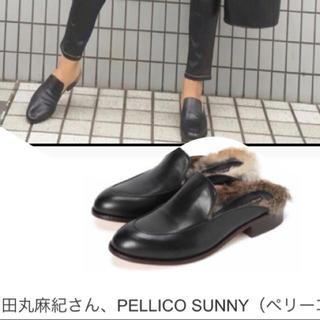 ペリーコ(PELLICO)の新品未使用♡田丸麻紀さん着ペリーコサニーファーローファー(ローファー/革靴)