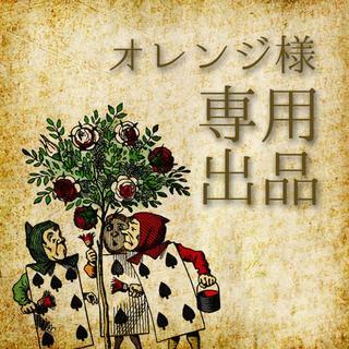 オレンジ様☆専用(カード/レター/ラッピング)