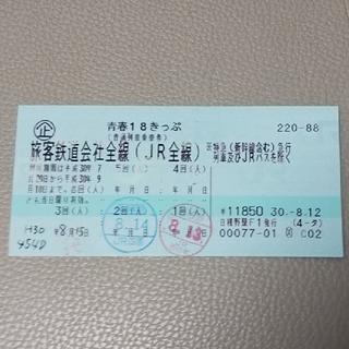 ジェイアール(JR)の青春18きっぷ のこり1回(鉄道乗車券)