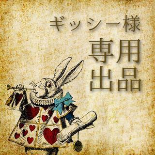 ギッシー様☆専用(カード/レター/ラッピング)