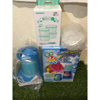 ドウシシャ(ドウシシャ)の【新品未使用】ドウシシャ 電動かき氷機 製氷カップ セット(調理機器)