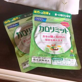 ファンケル(FANCL)のカロリミット 2袋(ダイエット食品)