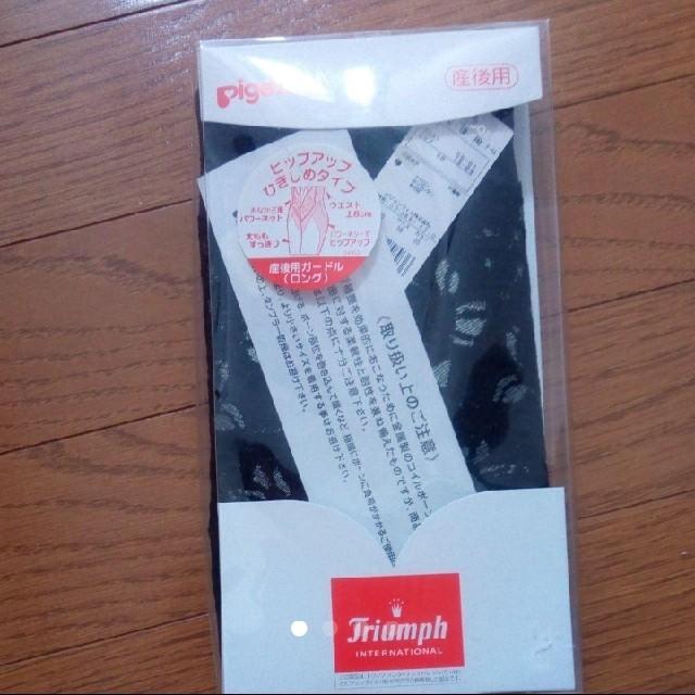 Triumph(トリンプ)の新品 産後 ガードル キッズ/ベビー/マタニティのマタニティ(マタニティ下着)の商品写真