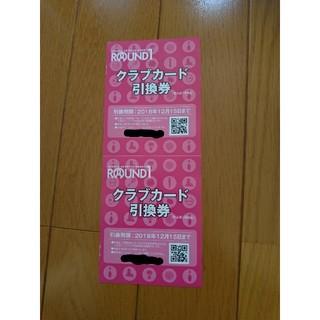 ラウンドワン クラブカード引換券×2枚(ボウリング場)