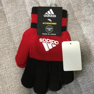 アディダス(adidas)の新品adidas 17cmお値下げ不可(手袋)