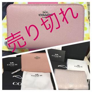 コーチ(COACH)の売り切れました☆    ----- ピンク コンパクト財布 ジップ 可愛い(財布)