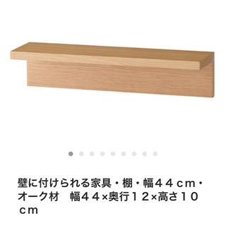 ムジルシリョウヒン(MUJI (無印良品))の無印良品 壁に付けられる家具 幅44cm(棚/ラック/タンス)