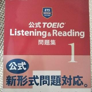 公式TOEIC 問題集1(資格/検定)
