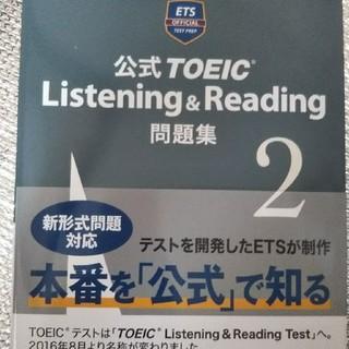 公式TOEIC 問題集2(資格/検定)