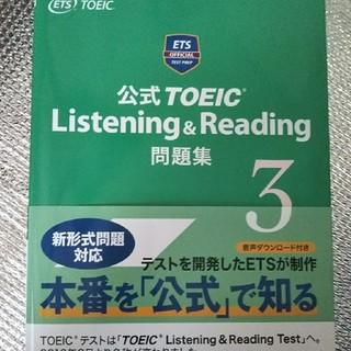 公式TOEIC 問題集3(資格/検定)