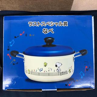 スヌーピー(SNOOPY)のサンリオ スヌーピー 鍋 キッチン用品(鍋/フライパン)