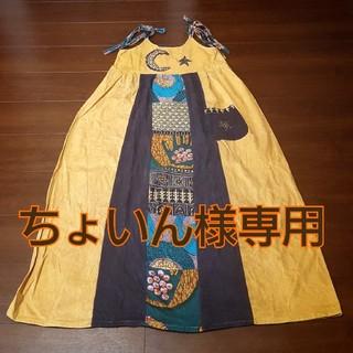 マライカ(MALAIKA)の★ちょいん様専用です★(ロングワンピース/マキシワンピース)