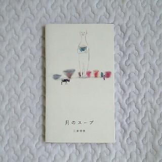 ミナペルホネン(mina perhonen)の月のスープ  三倉理恵(住まい/暮らし/子育て)