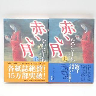 C581 赤い月 上下巻セット なかにし礼 帯付き(文学/小説)