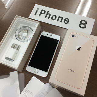 アップル(Apple)のiPhone8 64G au  新品同様 超超美品 ゴールド(スマートフォン本体)
