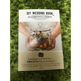 トランク(TRUNK)のDIY WEDDING BOOK◯ウエディング◯秋婚・冬婚(その他)