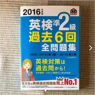 旺文社 - 英検準2級過去6回全問題集 : 文部科学省後援 2016年度版