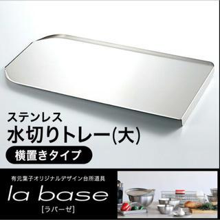ラバーゼ la base ステンレス水切りトレー(大)横置きタイプ(収納/キッチン雑貨)