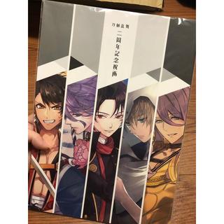 同人誌 刀剣乱舞 二周年記念祝画(その他)