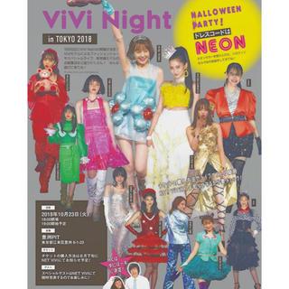 ViVi Night チケット(その他)