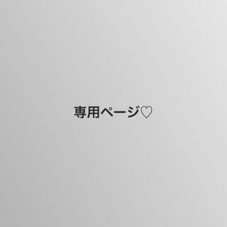 デミルクスビームス(Demi-Luxe BEAMS)の♡専用ページ♡(サンダル)