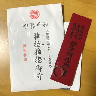 サムハラ神社の指輪(リング(指輪))