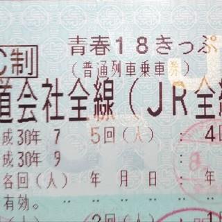 青春18きっぷ 1回 返却不要(鉄道乗車券)