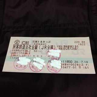 ジェイアール(JR)の青春 18きっぷ 残り1回(鉄道乗車券)
