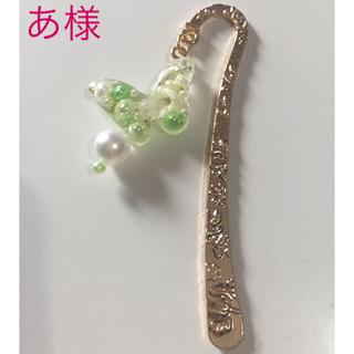 あ様#6グリーン蝶ブックマーカー(しおり/ステッカー)