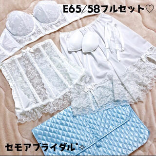 ♡超美品:セモアブライダルインナーE65フルセット:ガードル変更可♡(ブライダルインナー)