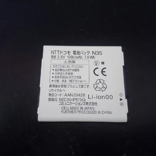 ディズニー(Disney)のN35  電池パック   ドコモ携帯 n03e用(バッテリー/充電器)
