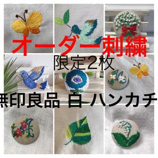 ムジルシリョウヒン(MUJI (無印良品))のオーダー 手刺繍 限定2枚 無印良品 オーガニックコットン 白 ハンカチ(ハンカチ/バンダナ)